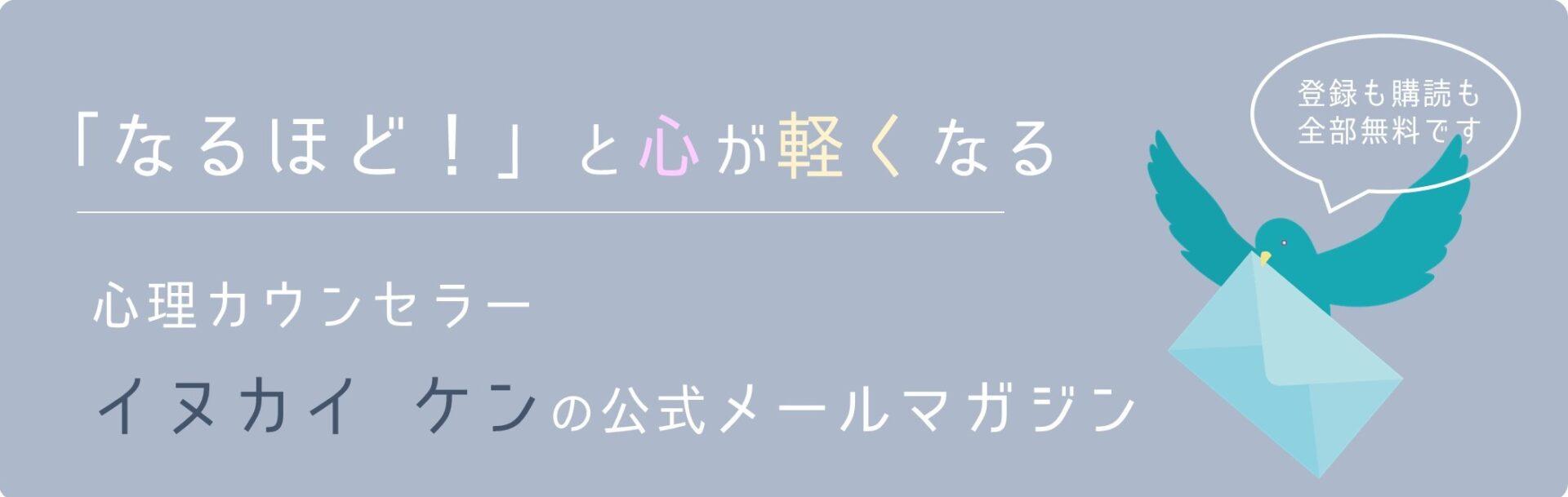 無料メールマガジン『ココロTips!』